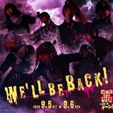 「ゾンビランドサガ」9月にファンブック発売&舞台版の上演が決定