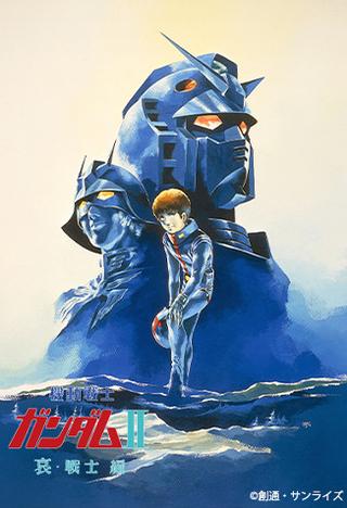 劇場版「機動戦士ガンダム」3部作、8月にBS11で放送 池田秀一によるガンプラ情報コーナーも