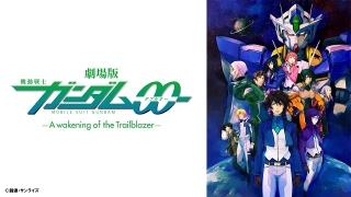 ガンダムチャンネル開設1周年記念で劇場版「機動戦士ガンダム00」が24時間無料配信