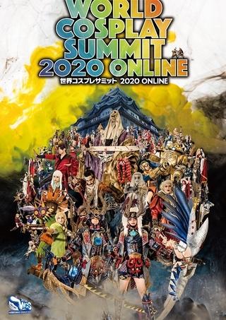 「世界コスプレサミット2020 ONLINE」配信番組のタイムテーブル発表 津田美波、古谷徹ほか出演