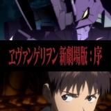 「ヱヴァンゲリヲン新劇場版」3作、8月26~28日にNHK総合で初放送