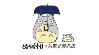 """サツキがトトロにわたした""""あの傘""""が商品化 """"お返しのどんぐり""""もついてくる"""