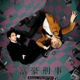 「富豪刑事 Balance:UNLIMITED」舞台化決定 糸川耀士郎と菊池修司がバディを組み事件に挑む