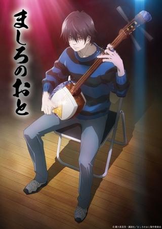 津軽三味線漫画「ましろのおと」TVアニメ化 主演は島崎信長、三味線監修に吉田兄弟