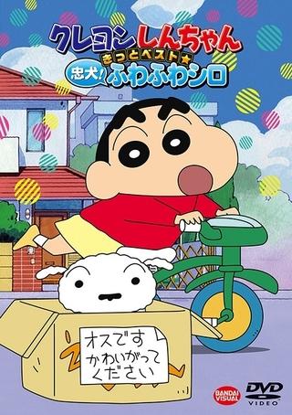 「クレヨンしんちゃん」シロのベスト盤DVDが10月28日発売 シロだらけの全30話