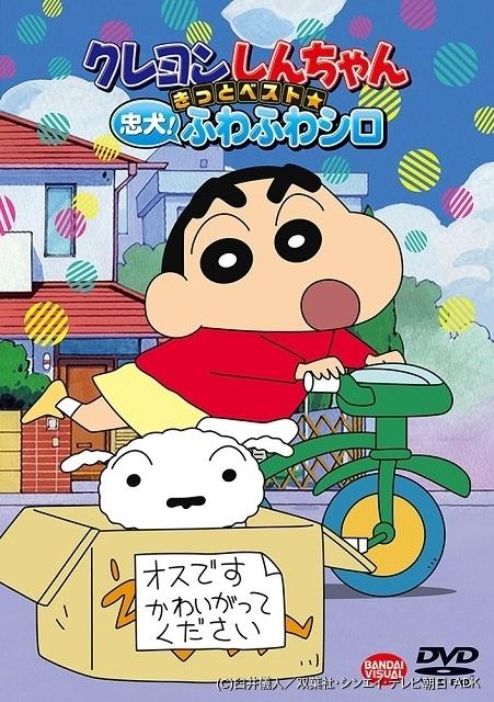 クレヨン しんちゃん シロ 【楽天市場】クレヨンしんちゃん シロの通販