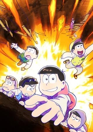 6つ子が断崖絶壁をはい上がる「おそ松さん」第3期ティザービジュアル公開