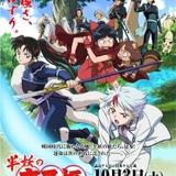 「半妖の夜叉姫」メインキャストに松本沙羅、小松未可子、田所あずさ PVが公開