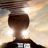ドラマ版「三体」ポスター