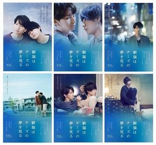 寄り添う大倉忠義&成田凌を、原作の印象的なセリフとともにとらえたポスター