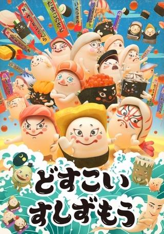 寿司が相撲をとる「どすこいすしずもう」21年4月にアニメ化 大島美幸、津田健次郎ら出演