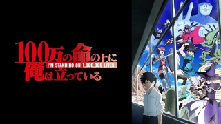 「100万の命の上に俺は立っている」新PV公開 女騎士カハベル役で斎藤千和が出演決定