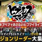 「ヒプマイ」生放送特番が8月16日放送 木村昴、浅沼晋太郎らディビジョンリーダー結集