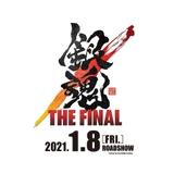 「銀魂」劇場アニメ第3作「THE FINAL」21年1月公開 万事屋3人による特報披露