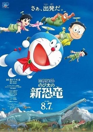 【週末アニメ映画ランキング】「ドラえもん のび太の新恐竜」が首位、「少女☆歌劇 レヴュー・スタァライト」高稼働