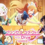 美食をめぐる冒険再び 「プリンセスコネクト!Re:Dive Season 2」制作決定
