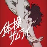 MAPPA新作は2002年の日本男子体操界描く「体操ザムライ」 浪川大輔、梶裕貴ら出演