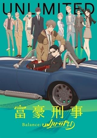 【今期TVアニメランキング】「富豪刑事 Balance:UNLIMITED」が5位に浮上