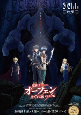 「魔術士オーフェンはぐれ旅」第2期は21年1月スタート ビジュアル&PVに新キャラ登場
