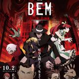 「劇場版 BEM」10月2日公開 りぶ×TK(凛として時雨)の主題歌流れる予告完成