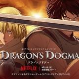 9月配信Netflixアニメ「ドラゴンズドグマ」モンスターとの死闘を描く予告編公開