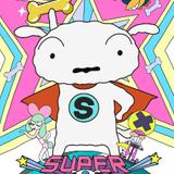 「SUPER SHIRO」新PV公開 みゆはん主題歌ライブ映像&シロのユニークな必殺技を紹介