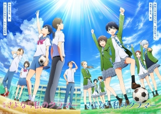 女子サッカーをテーマにした「さよなら私のクラマー」劇場&TVアニメ化 主演に島袋美由利