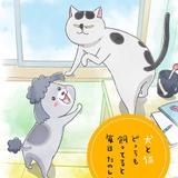花澤香菜&杉田智和が犬猫をコミカルに演じる「犬と猫どっちも飼ってると毎日たのしい」PV