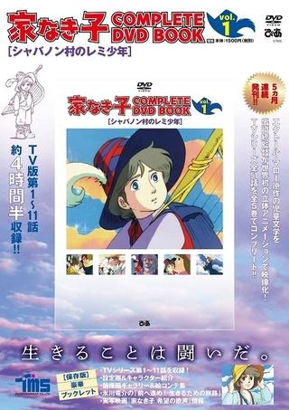 「家なき子」全51話を網羅した「COMPLETE DVD BOOK」全5巻刊行決定