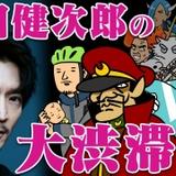 津田健次郎だらけの「鷹の爪」 14キャラクターをひとりで演じた特別動画が公開
