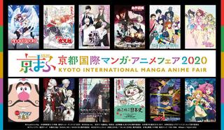 【秋の大型イベント】「ジャンプ」アニメフェスタは完全オンライン、「京まふ」は一部配信