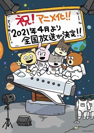 原作者のにしむらゆうじ氏によるアニメ化お祝いイラスト