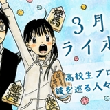 漫画「3月のライオン」1~14巻、「藍より青し」全17巻が9月18日まで全話無料