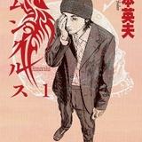 ビッグコミックスピリッツで連載された「ホムンクルス」(小学館刊)