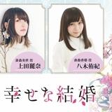 上田麗奈、石川界人、八木侑紀が出演 小説「わたしの幸せな結婚」スペシャルムービー3本公開