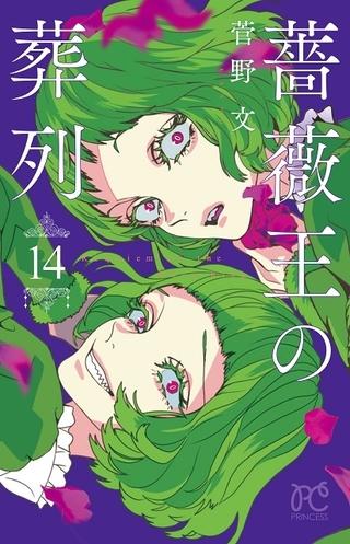 原作コミックス最新14巻の書影