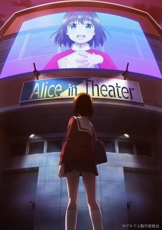 演劇少女の奮闘描く「ゲキドル」21年1月放送開始 劇中劇「アリスインデッドリースクール」もアニメ化