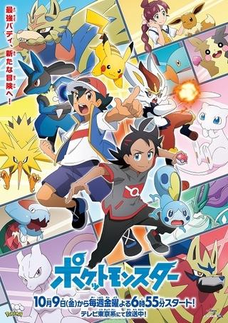 【今期TVアニメランキング】首位「ポケモン」、10月に「ソード・シールド」編を放送