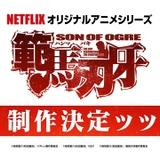 「刃牙」シリーズ第3部「範馬刃牙」Netflixでアニメ化決定 原作の名シーンを収録した特報映像公開
