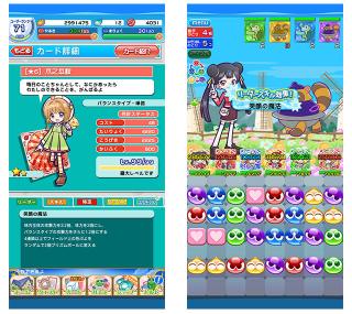「ぷよクエ」×「カードキャプターさくら」コラボ まだ間に合う!「ぷよクエ」初心者が★7アリィの「へんしん」を目指してプレイしてみた