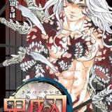 漫画「鬼滅の刃」最新22巻は初版370万部発行 コミックス累計発行部数は1億部突破