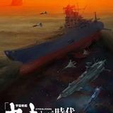 「宇宙戦艦ヤマト2202」シリーズをリビルドした総集編「『宇宙戦艦ヤマト』という時代」21年1月公開決定