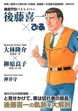 大林隆介、榊原良子、押井守のインタビューを収録した「機動警察パトレイバー 後藤喜一ぴあ」10月1日発売