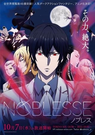 ジェジュン×HYDEのオープニング曲がバトルを盛り上げる 「NOBLESSE」PV公開