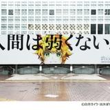 「約束のネバーランド」メッセージ広告が渋谷に登場 エマらの軌跡を振り返る特設サイトも開設