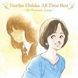 日高のり子、歌手デビュー40周年ベストアルバム発売 「タッチ」「トトロ」「らんま1/2」関連曲を収録