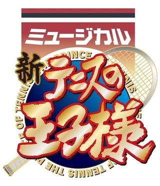 「新テニスの王子様」は12月12日から上演