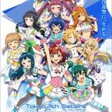 「ナナシス」完全新作アニメは21年早春に上映 主題歌は「777☆SISTERS」の新曲