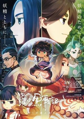 「羅小黒戦記」日本語吹き替え版、圧巻のバトルシーンを映した本予告公開