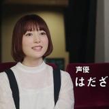 動物アレルギーの花澤香菜が、「ムヒDC速溶錠」のWEB動画で「はだざわかだ」として鼻声の演技を披露